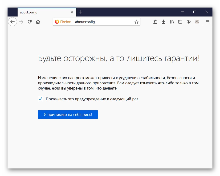 Я принимаю на себя риск в Firefox