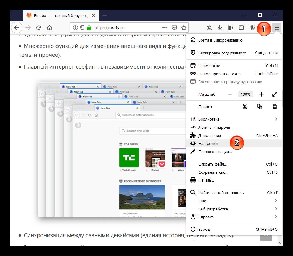 Запуск настроек в Firefox