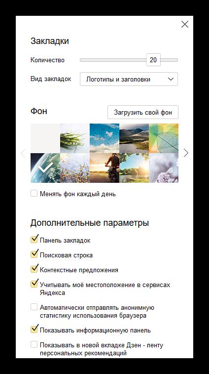 Боковое меню настройки расширения Визуальные закладки от Яндекс