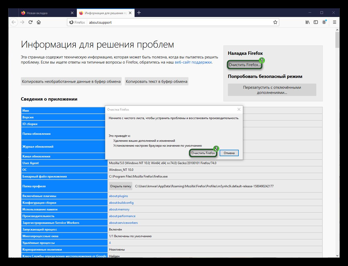 Функция Очистить Firefox