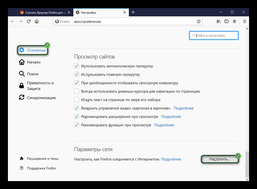 Настроить параметры сети в браузере