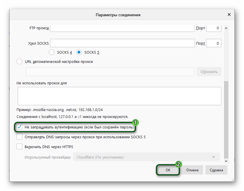 Опция Не запрашивать аутентификацию для прокси-сервера в настройках браузера
