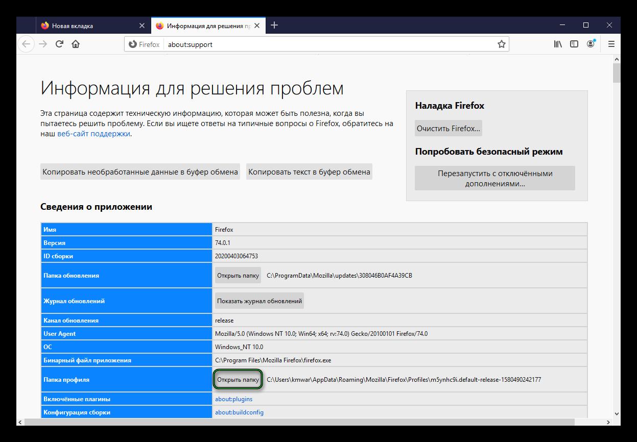 Открыть папку профиля Mozilla