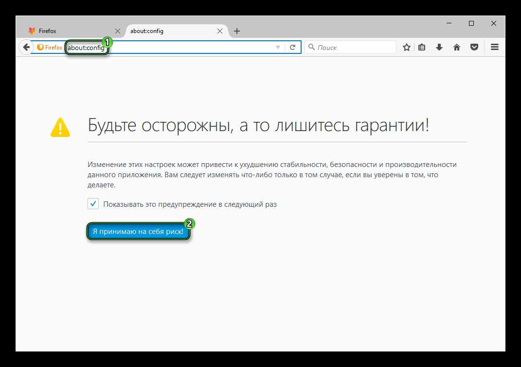 Переход на страницу about-config в старой версии Firefox