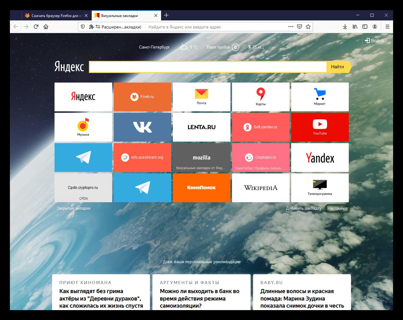 Пункт Настройки для расширения Визуальные закладки от Яндекс