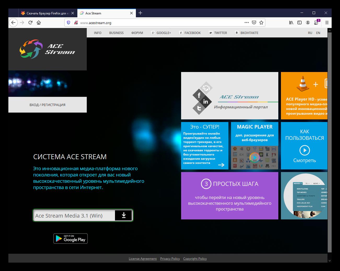 Ace stream для tor browser tor browser мосты попасть на гидру