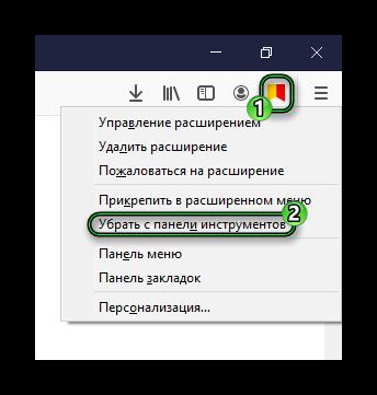 Убрать расширение Визуальные закладки от Яндекс с панели инструментов Firefox