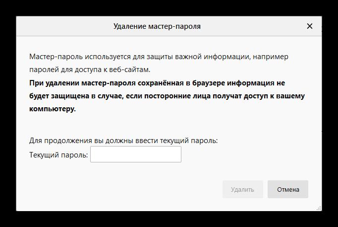 Удаление мастер паролей в Firefox