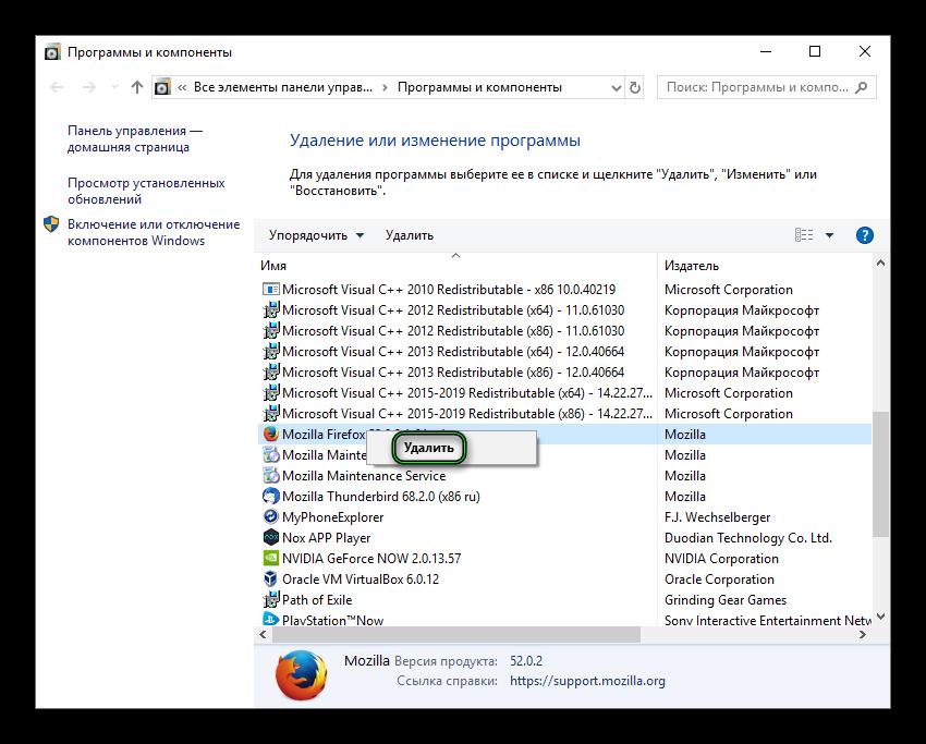 Удаление старой версии Firefox в Программы и компоненты