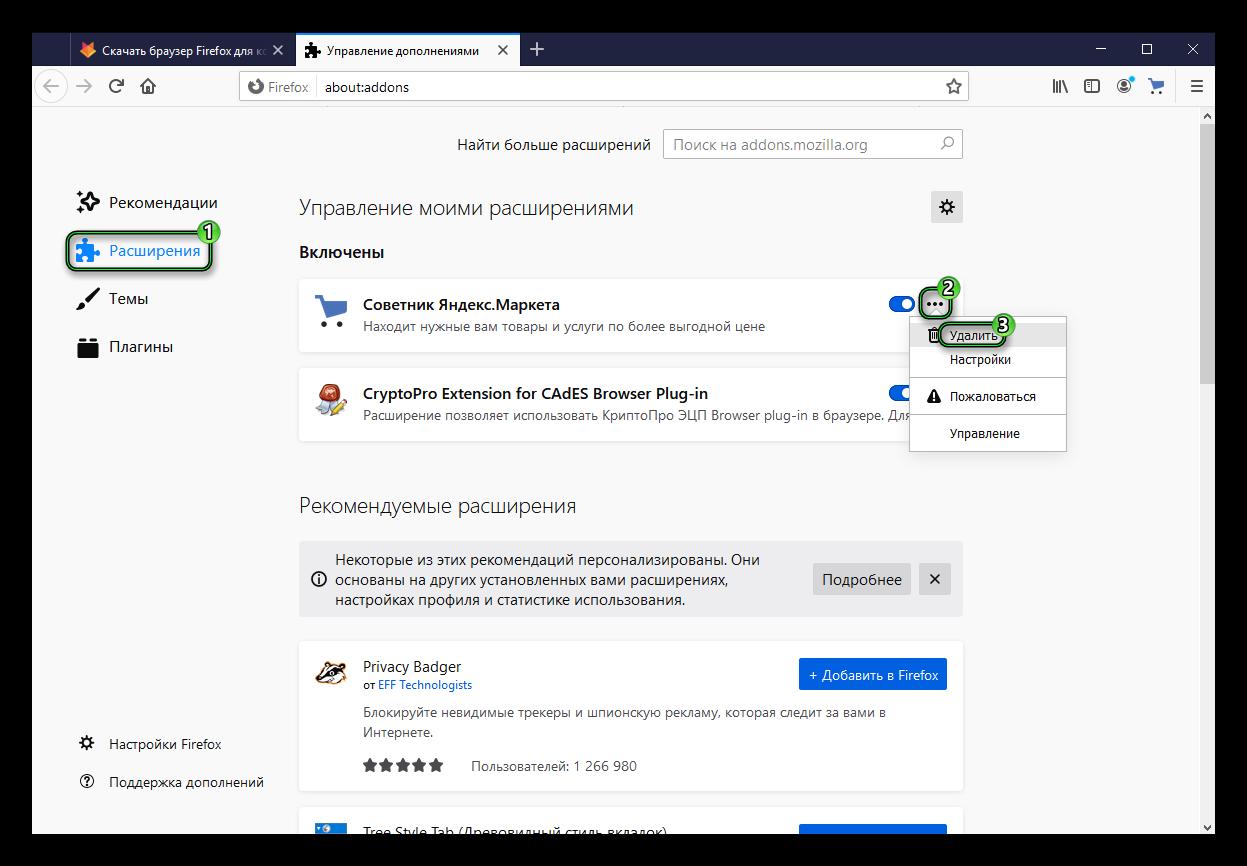Удалить расширение Советник Яндекс.Маркета из Firefox