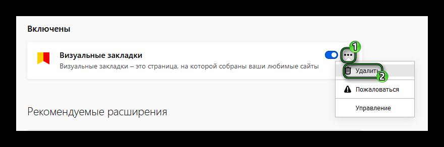Удалить расширение Визуальные закладки от Яндекс