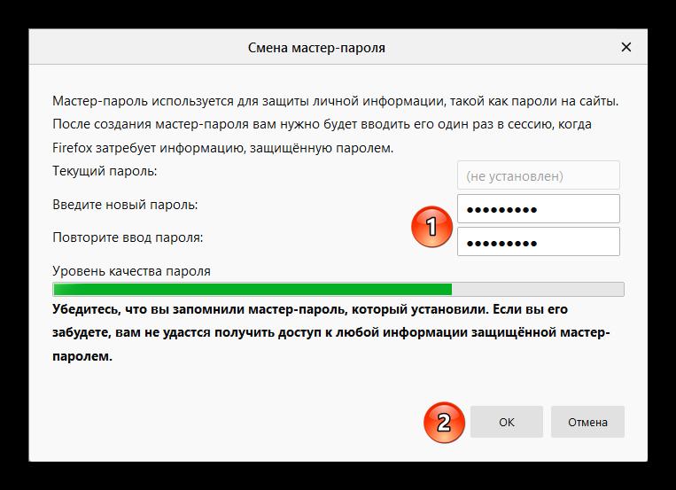 Установка мастер пароля в Firefox