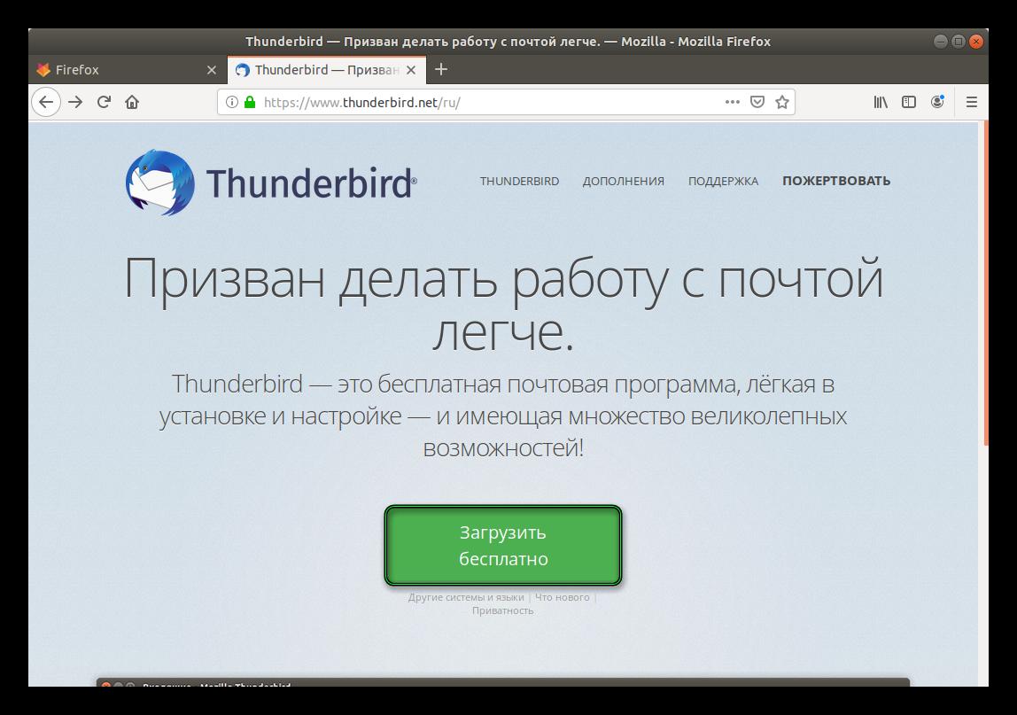 Загрузить бесплатно Thunderbird в Linux