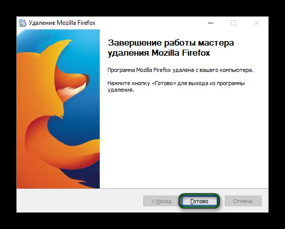 Завершение удаления старой версии Firefox