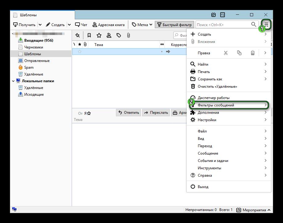 Фильтры сообщений в Mozilla Thunderbird