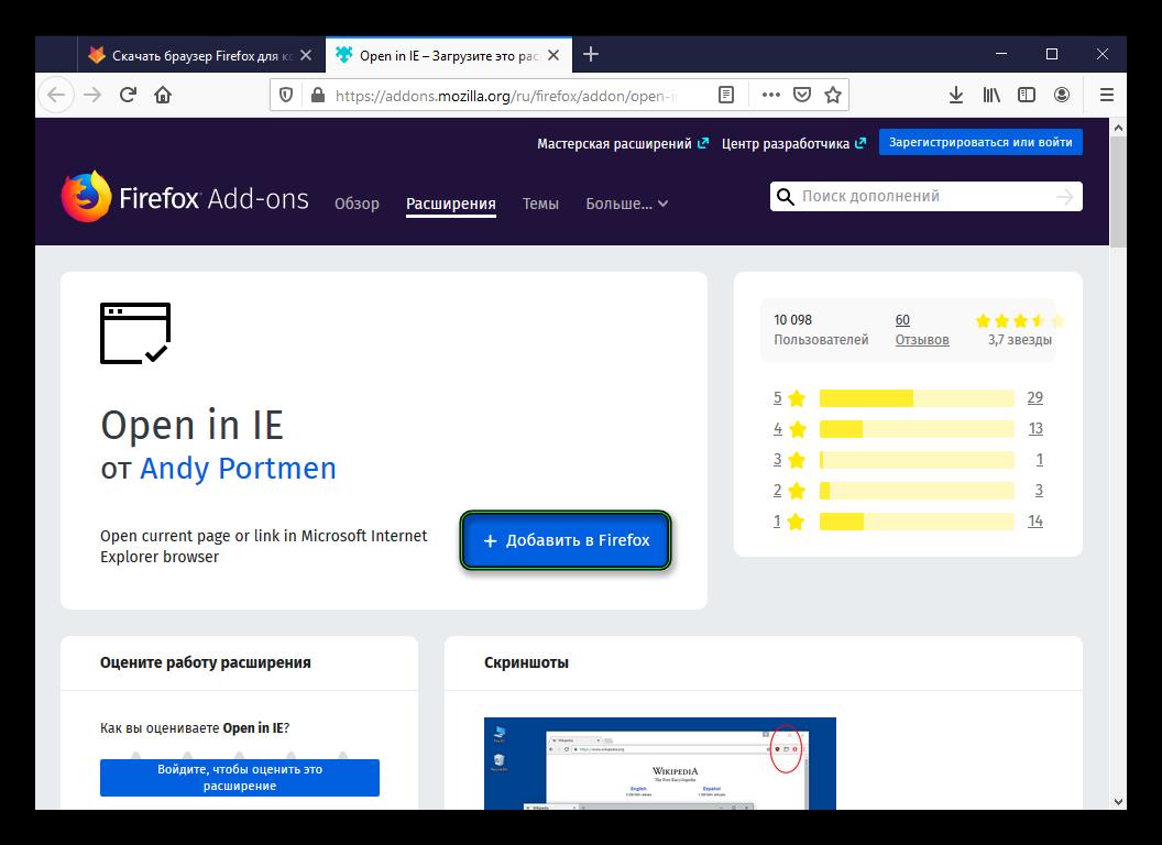 Инсталляция расширения Open in IE для Firefox