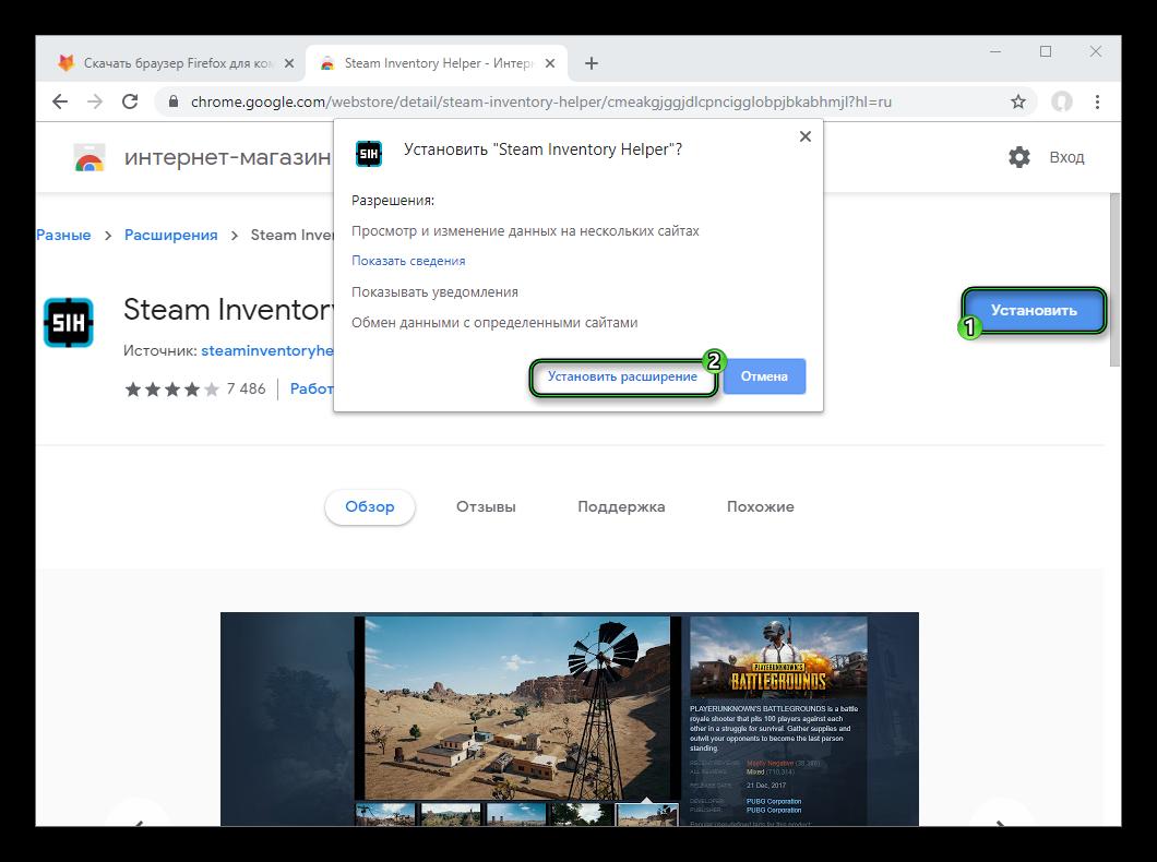 Инсталляция расширения Steam Inventory Helper в Chrome