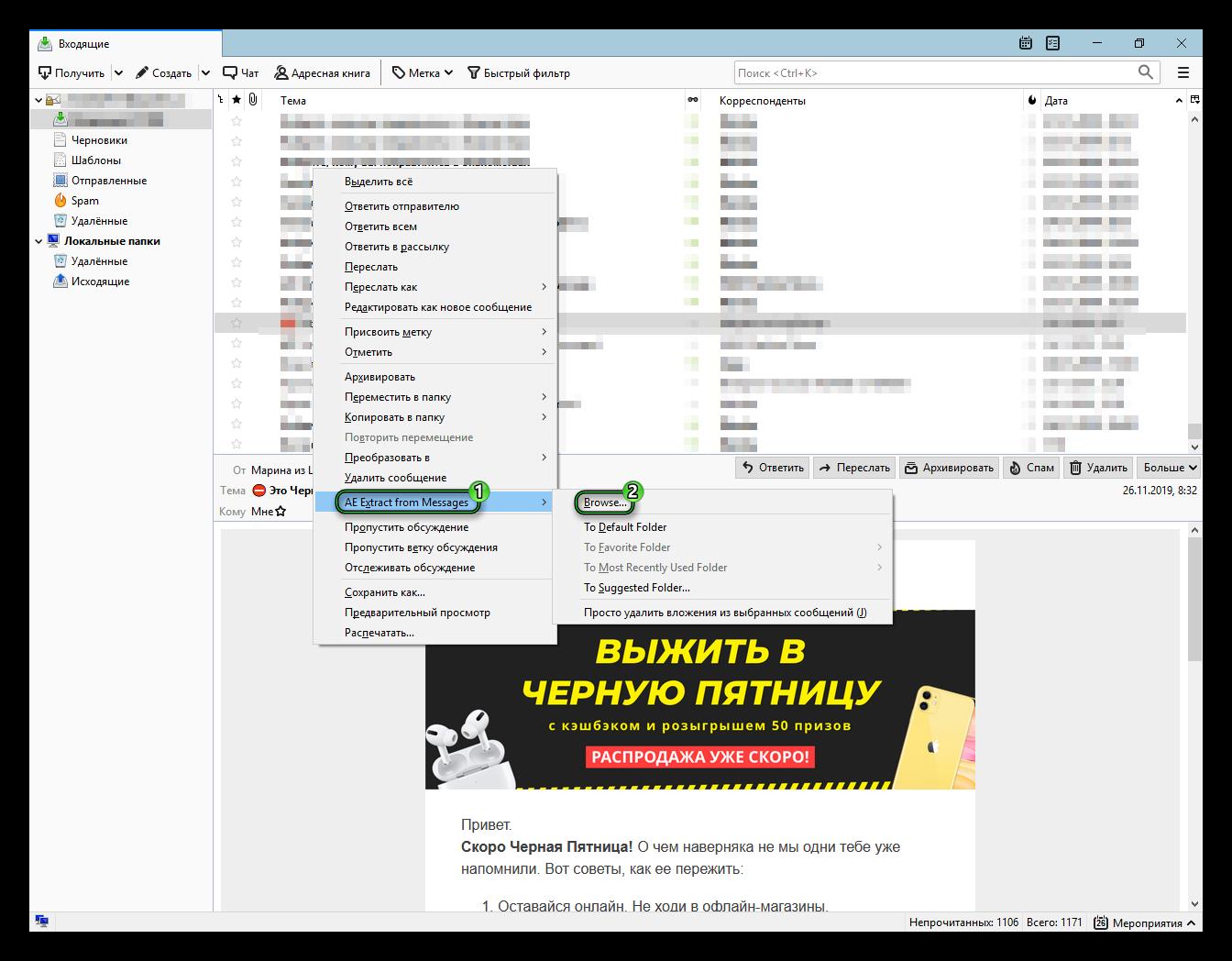 Использование расширения Attachment Extractor Continued для Mozilla Thunderbird