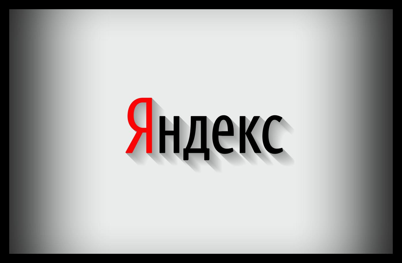Картинка Яндекс
