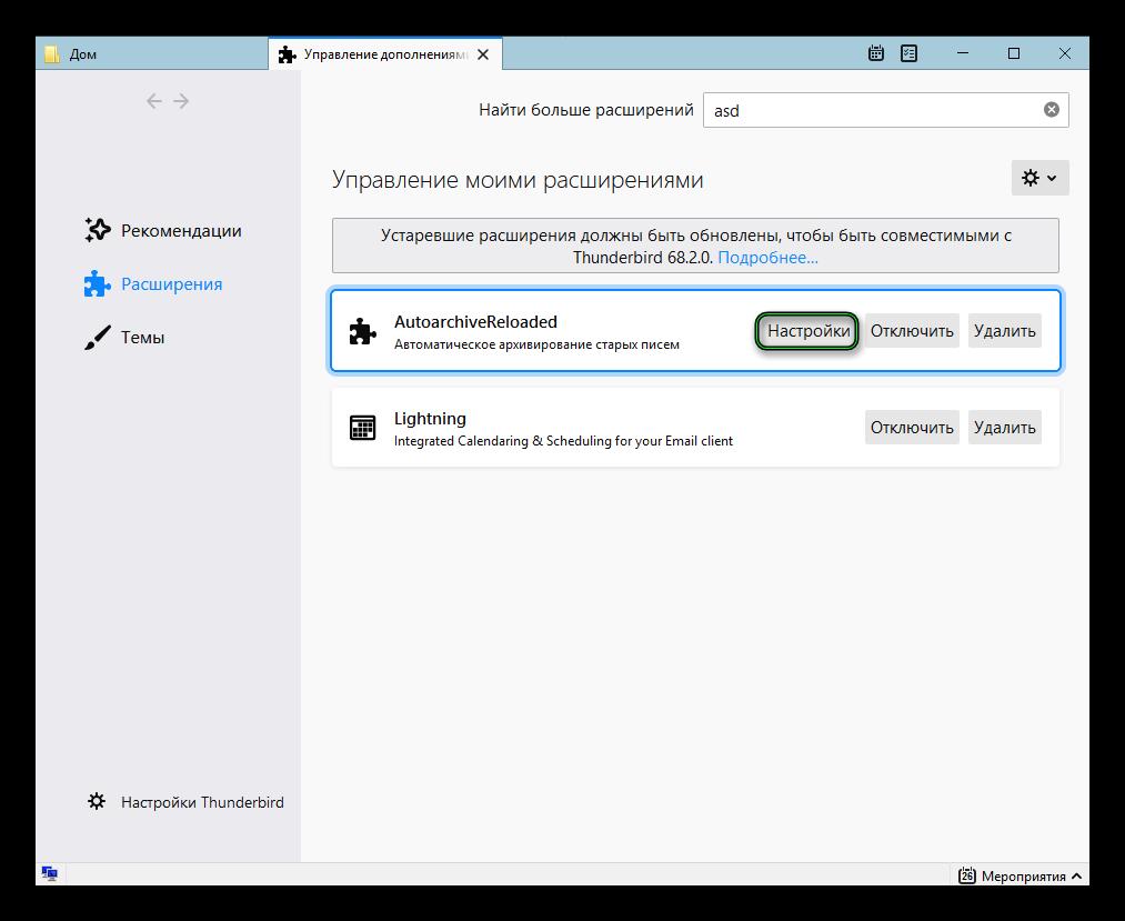 Кнопка Настройки для дополнения AutoarchiveReloaded в Thunderbird
