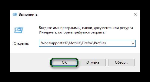 Переход к пользовательскому каталогу через инструмент Выполнить