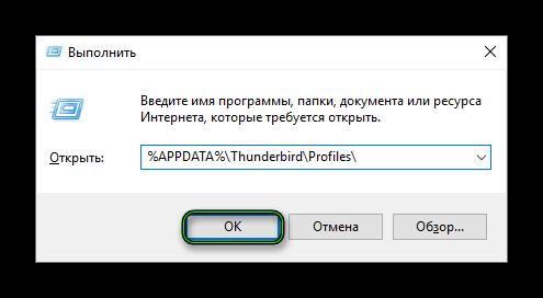 Переход в пользовательский каталог Thunderbird