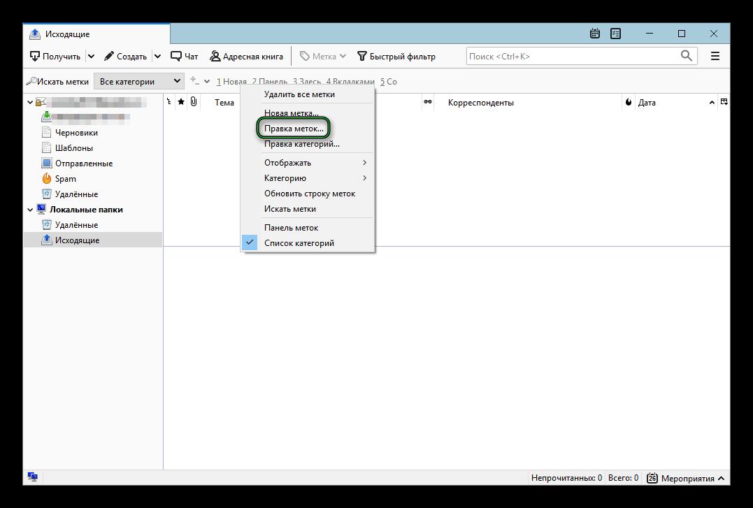 Правка меток в расширении Tag Toolbar для Mozilla Thunderbird