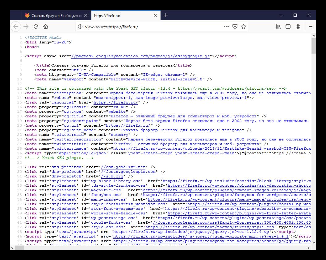 Просмотр исходного кода страницы в браузере Firefox