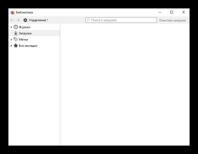 Просмотр окна загрузок в браузере Firefox