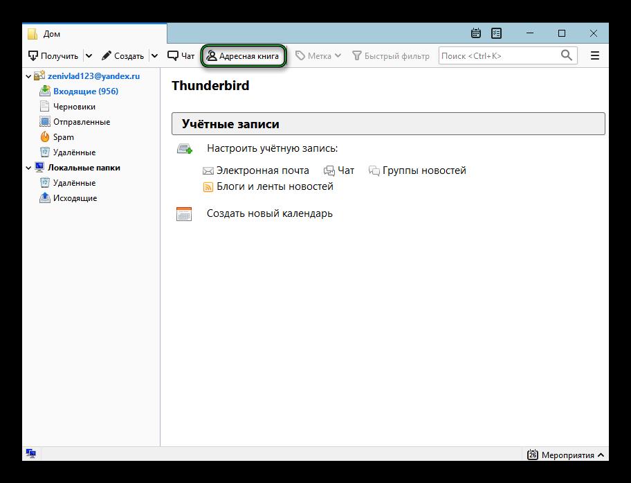 Пункт Адресная книга в главном окне Thunderbird