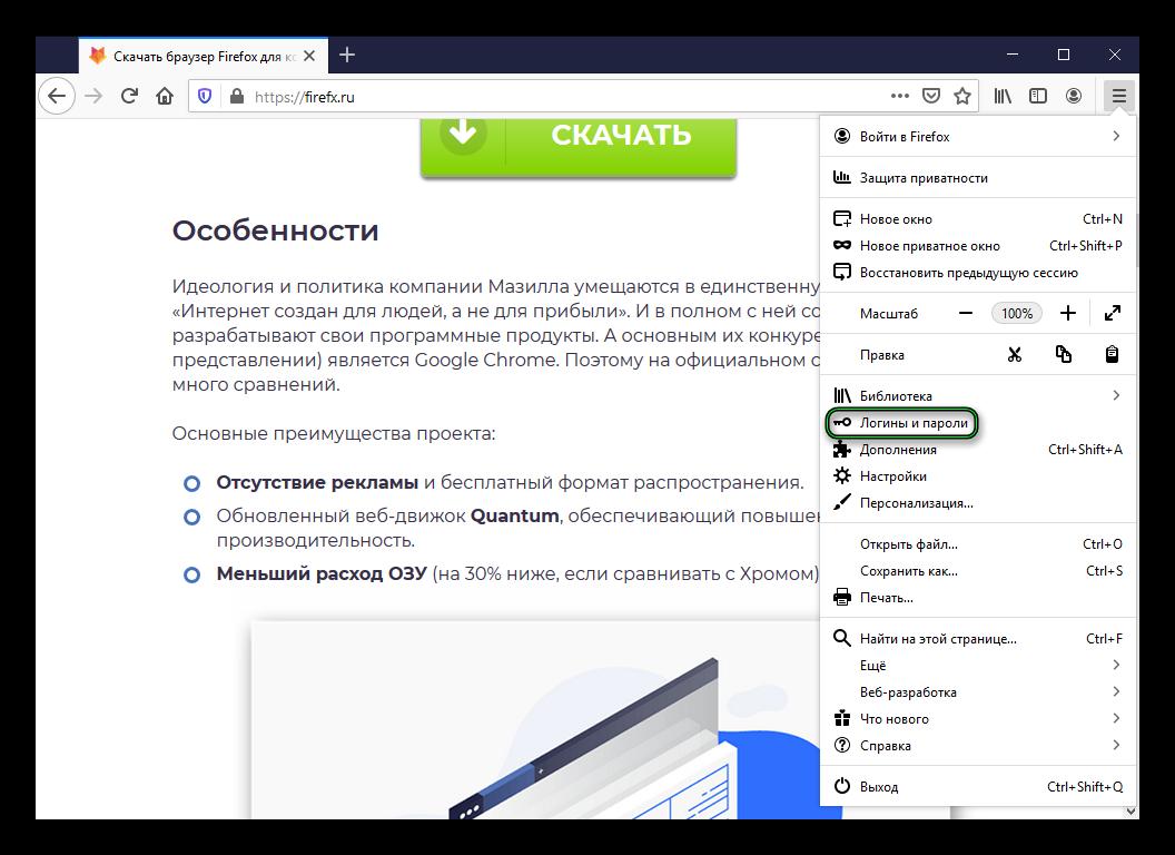 Пункт Логины и пароли в основном меню обозревателя Firefox