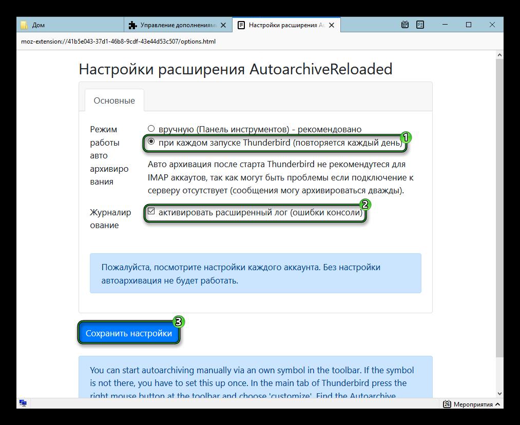 Сохранение настроек для дополнения AutoarchiveReloaded в Thunderbird