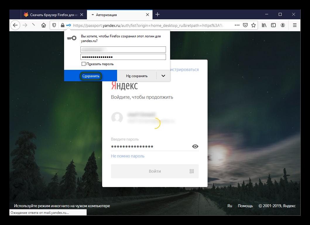 Сохранить пароль в Firefox