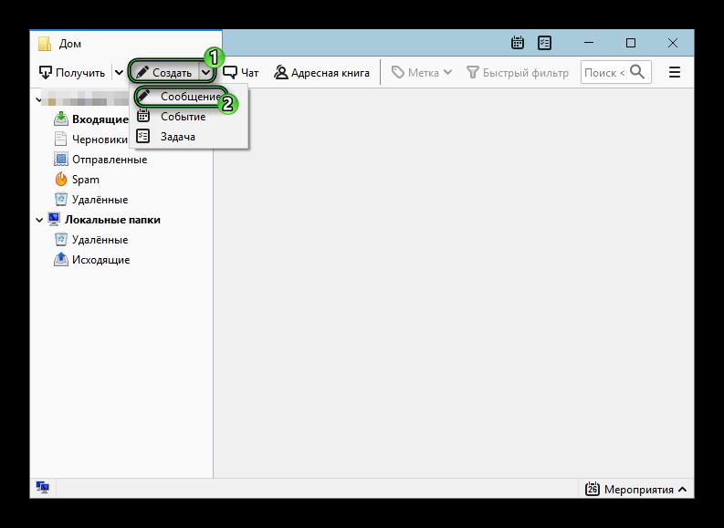Создать сообщение в Mozilla Thunderbird