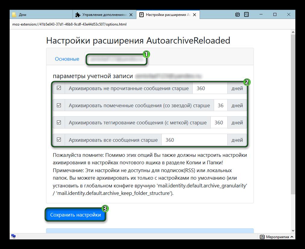 Завершение настроек для дополнения AutoarchiveReloaded в Thunderbird