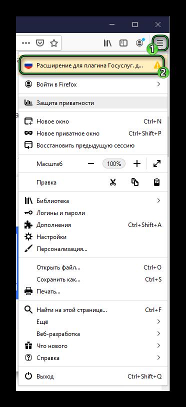 Активация плагина Госуслуги для Firefox
