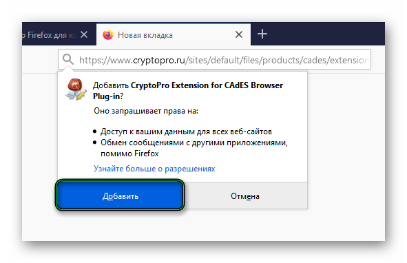 Добавить плагин КриптоПро ЭЦП в Firefox