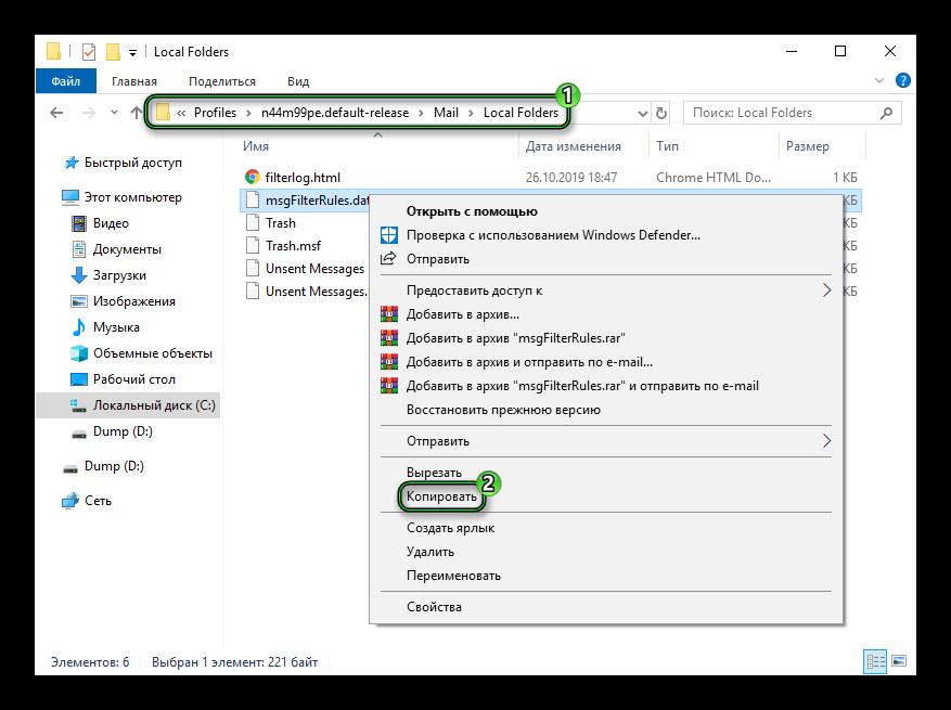 Копирование файла правил фильтрации Thunderbird в Проводнике