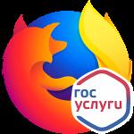 Плагин Госуслуги для Firefox