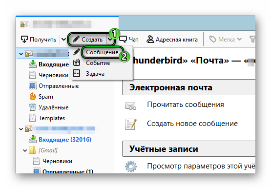 Пункт Создать сообщение в окошке Mozilla Thunderbird