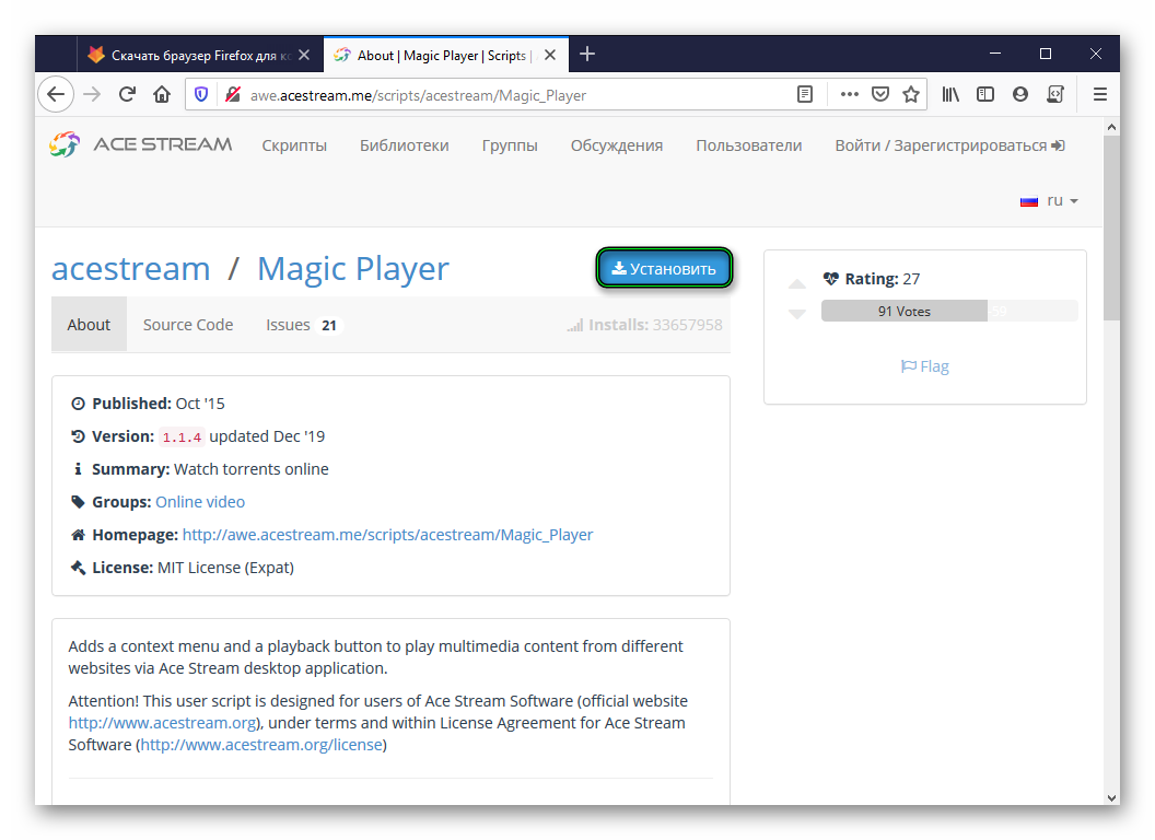 Установка скрипта TS Magic Player для Mozilla Firefox