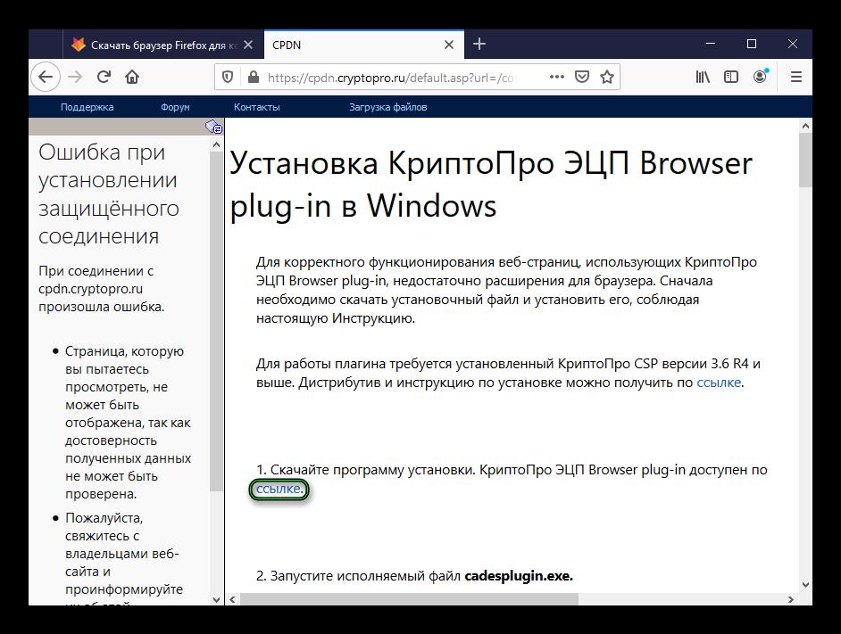Загрузка КриптоПро ЭЦП с официального сайта