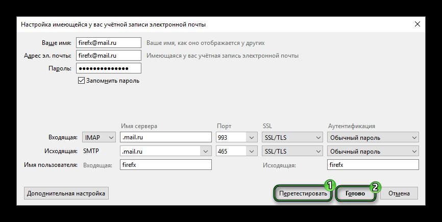 Добавление IMAP почты Mail.ru в Mozilla Thunderbird