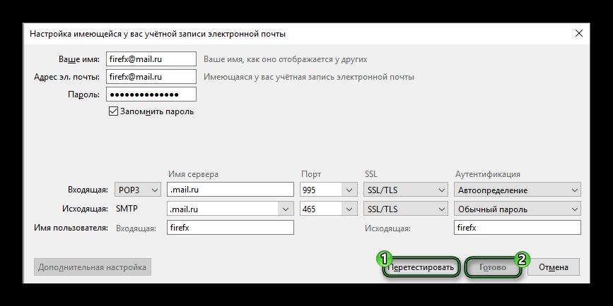 Добавление POP3 почты Mail.ru в Mozilla Thunderbird