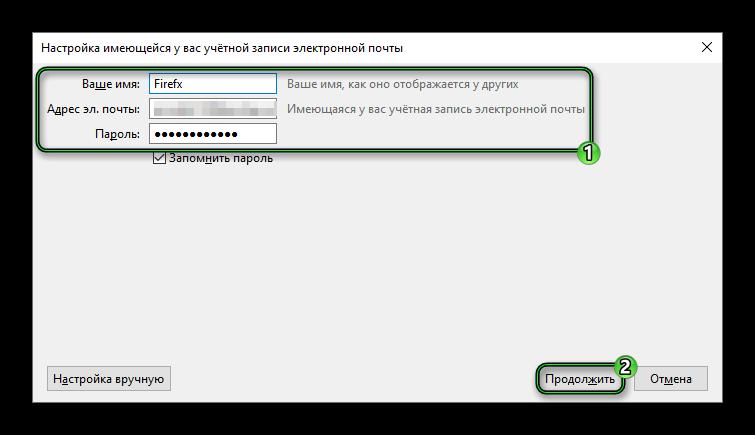 Добавление Яндекс.Почты в Mozilla Thunderbird
