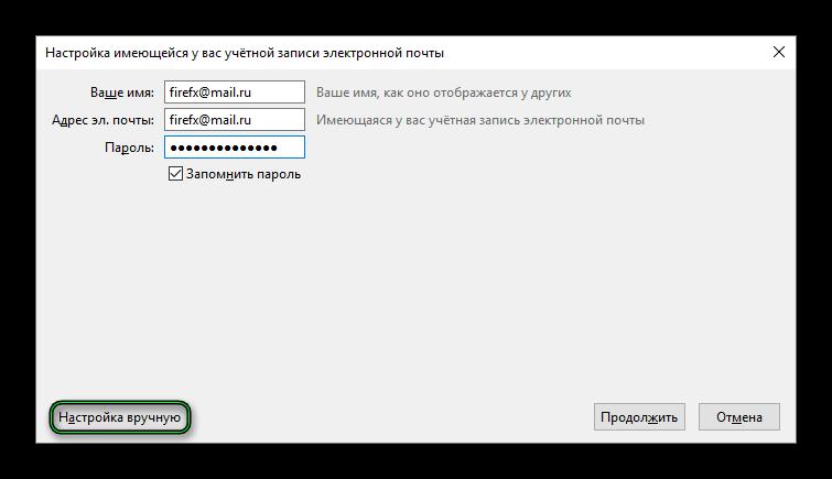Ручная настройка Mozilla Thunderbird для Mail.ru